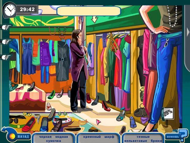 Игра Одевалка За Покупками В Париж